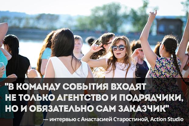 Интервью с Анастасией Старостиной, директором Action Studio. Специально для блога UXevent