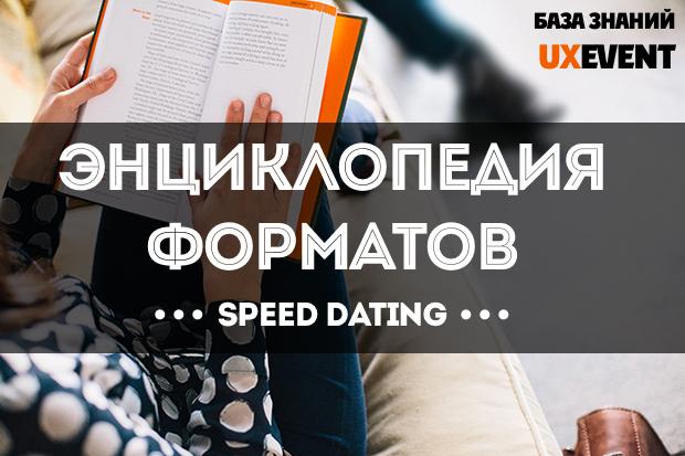 [Энциклопедия форматов событий] Speed Dating: особенности формата