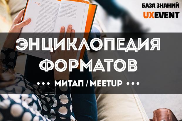 Энциклопедия форматов событий: что такое митап (meetup), какие особенности формата