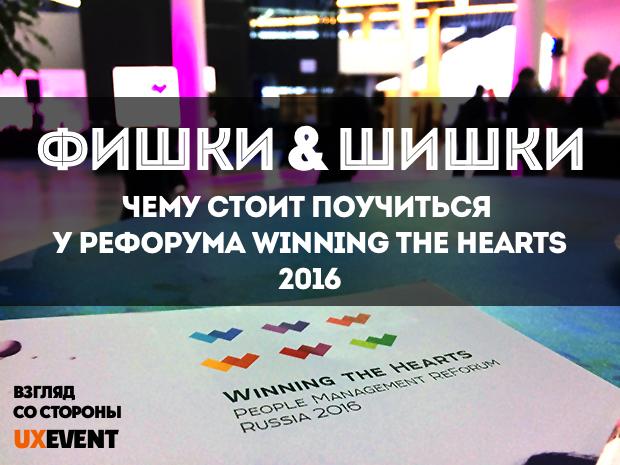 [Фишки & шишки] Чему стоит поучиться у РеФорума Winning the Hearts 2016