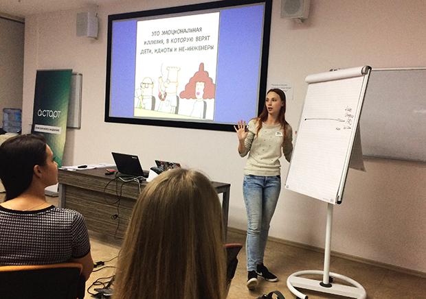 Вера Манохина из Improve Group рассказывает об обучении технарей работе с корпоративной культурой на IT People Meetup #2 в Новосибирске