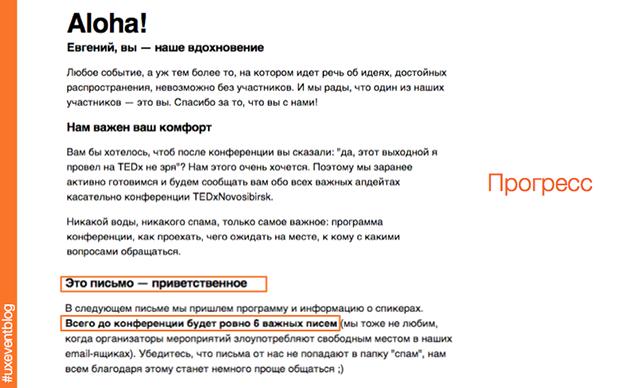 Как вовлекать участников до события через обычные организационные письма: пример TEDxNovosibirsk 2015